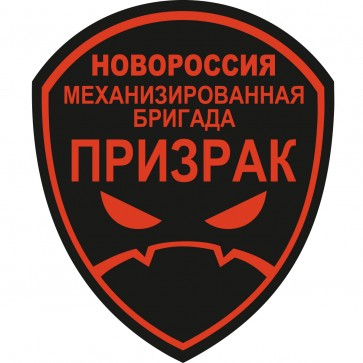 Car Sticker Motorized Brigade PRIZRAK (Ghost) Novorossiya DNR Donbass Resistance