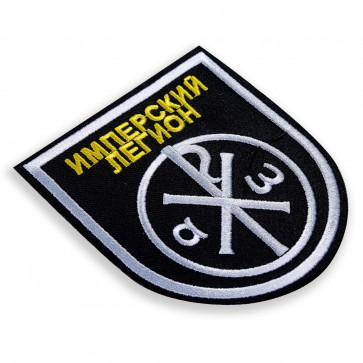 DNR Donetsk National Republic «IMPERIAL LEGION» Special Volunteers Unit Patch